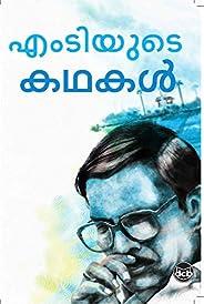 M T yude Kathakal (Malayalam Edition)