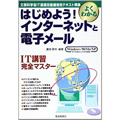 Education, Culture, Sports, Science and IT basic skills training for text compliant - Internet and E-mail Let's start! (2002) ISBN: 4885547121 [Japanese Import]