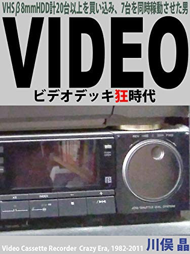 Video Deck kyou jidai: VHS Beta 8mm HDD kei 20daiijou wo kaikomi 7dai wo douji kadou saseta otoko (Japanese Edition) Hdd-video