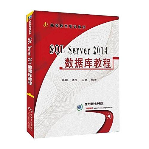 SQL Server 2014数据库教程