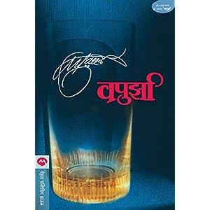 VAPURZA: Leccion inagural del curso academico 1994-1995 (Marathi Edition)