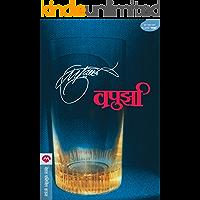 VAPURZA (Marathi Edition)