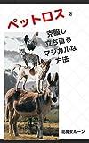 petlosswokokufukushitachinaorukantandemagicalnahouhou: anokonigomennegaarigatounikawaruhouhou (Japanese Edition)