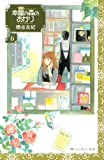 Light (6) of forest bookstore (Kodansha Comics Kiss) (2009) ISBN: 4063407799 [Japanese Import]