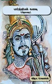 பார்த்திபன் கனவு (சிறுகதை) (Tamil Edition)