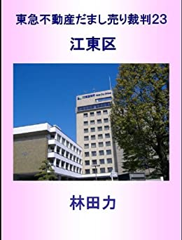 Koto City The Suit TOKYU Land Corporation Fraud (Japanese Edition) di [Hayashida Riki]
