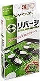 Portable Reversi (Standard) (japan import)