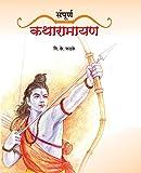 Sampurn Katha Ramayan