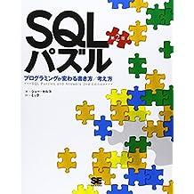 SQL pazuru : Puroguramingu ga kawaru kakikata kangaekata