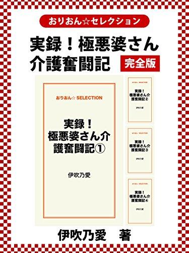 実録!極悪婆さん介護奮闘記 完全版