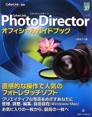 cyberlink-photodirector4-
