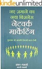 Naye Zamane Ka Naya Business: Network Marketing  (Hindi)
