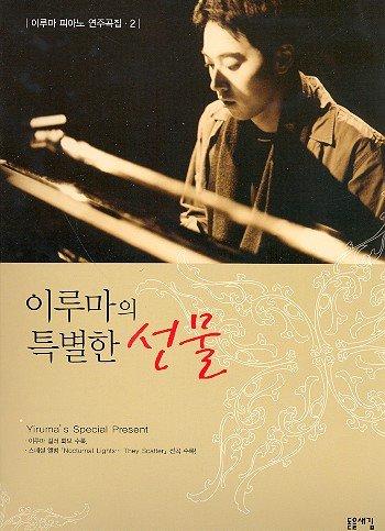 Yiruma Piano Album vol.2 -Yiruma's special Present - 26 Klavierstücke des beliebten koreanischen Pianisten und Komponisten in mittelschweren Arrangements - Noten/sheet music