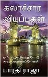 #9: கலாச்சார வியப்புகள்: பண்பாட்டு வியப்புகளோடு கூடிய பயணக்கட்டுரைகள் (Tamil Edition)