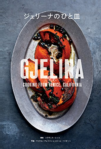 ジェリーナã®ã²ã¨çš¿: GJELINA COOKING FROM VENICE,CALIFORNIA (CHRONICLE BOOKS)