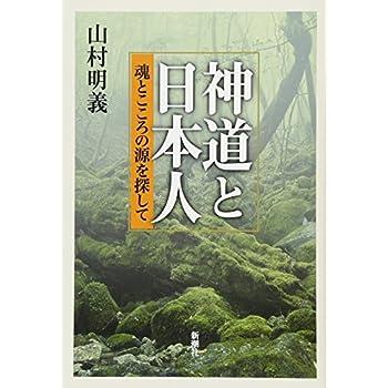 Shintō to Nihonjin : tamashii to kokoro no minamoto o sagashite