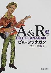 A&R〈上〉 (新潮文庫)