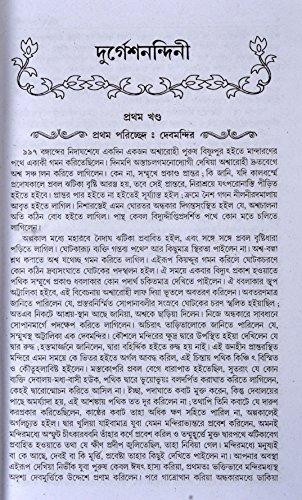Bengali Classic Fiction Novels | BANKIM RACHANABALI - Uponyash Samagra | All Novels Collection of Bankim Chandra Chattopadhyay | Bengali Books