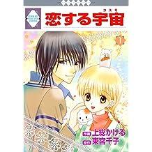 KOISURU COSMO 1 (TOSUISHA ICHI RACI COMICS) (Japanese Edition)