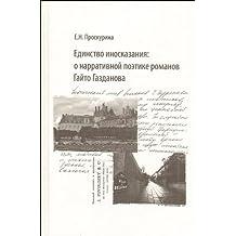 The unity of allegory the narrative poetics Gaito Gazdanov / Edinstvo inoskazaniya o narrativnoy poetike romanov Gayto Gazdanova