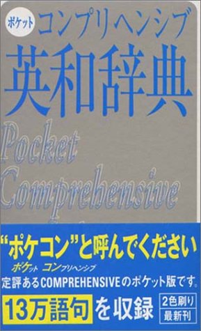 Poketto konpurihenshibu eiwa jiten = Pocket comprehensive English-Japanese dictionary.