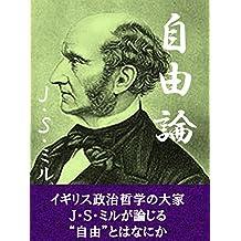 On Liberty (Japanese Edition)