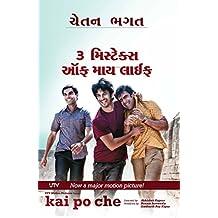 The 3 Mistakes of My Life (Gujarati) (Gujarati Edition)