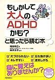 もしかして大人のADHDかも?と思ったら読む本 (Japanese Edition)