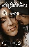 #10: விழியிலே பேசவா | Vizhiyile Pesava (Tamil Edition)