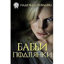 Бабьи подлянки (Russian Edition)