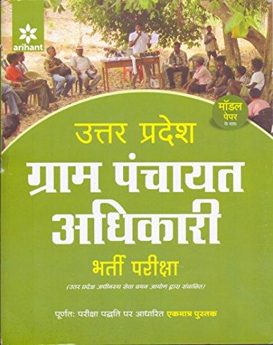 Uttar Pradesh Gram Panchayat Adhikari Bharti Pariksha