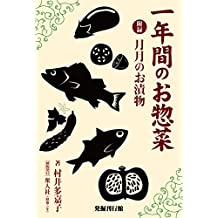 Seasonal side dishes and Tsukemono in japan (Japanese Edition)