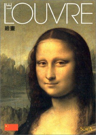 Le Louvre : La Peinture (édition en chinois)