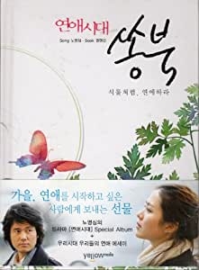 Alone in Love OST 2CD + Song Book Special Package (SBS TV Series) [DE Import]