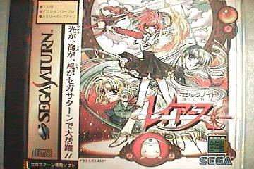mahou-kishi-rayearth-japan-import