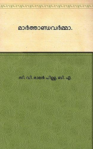Malayalam novel pdf dharmaraja