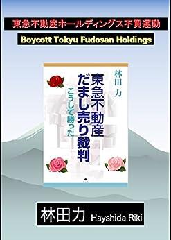 Boycott Tokyu Fudosan Holdings (Japanese Edition) di [Hayashida Riki]