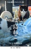 Foton Neko Bito Project 004 Kimi ha shima neko (Japanese Edition)