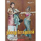 Thillana Mohanambal Tamil Movie HD DVD