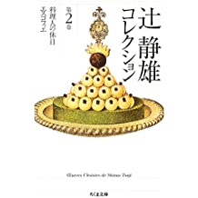 辻静雄コレクション 2 (全3巻) (ちくま文庫)