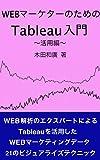 WEBマーケターのためのTableau入門(活用編)