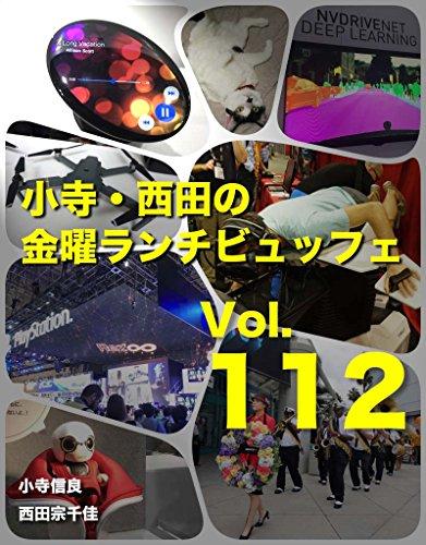 kodera-nishda-no-kinyou-kunchbuffet-volume-112-kodera-nishida-no-kinyou-lunchbuffet-japanese-edition