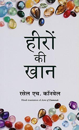 Heeron Ki Khaan (Acres of Diamonds in Hindi)