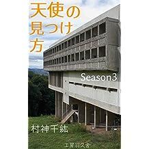 tensinomitukekata season3 (hakushabooks) (Japanese Edition)