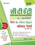 Wiley's CTET Exam Goalpost Solved Papers and Mock Tests, Paper II, (Maths and Science), Class VI - VIII, 2018, in Hindi
