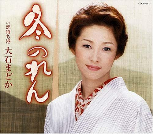 Fuyu Noren/Koi Machi Minato (Noren Koi)