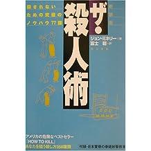 Za satsujinjutsu : Korosarenai tameno kyūkyoku no nōhau 77ka