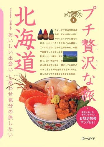Puchi zeitaku na tabi. 1 (Hokkaido).