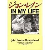 ジョン・レノン IN MY LIFE