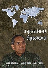 அ.முத்துலிங்கம் சிறுகதைகள் - A.Muthulingam Short Stories: வம்ச விருத்தி,  வடக்கு வீதி, திகடசக்கரம் (Tamil Edit